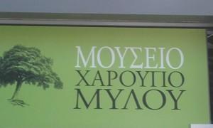 ΛΕΜΕΣΟΣ ΧΑΡΟΥΠΟΜΥΛΟΣ