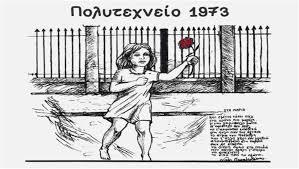 κοριτσάκι με κόκκινο γαρύφλλο