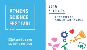 festival-texnopoli-2016.jpg3