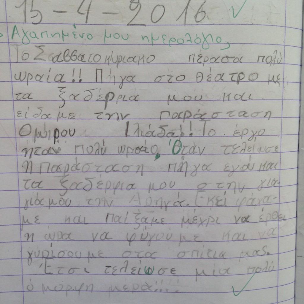 1) Ημερολόγιο_Γιάννης