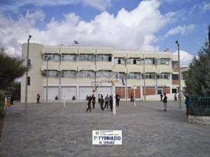 7ο Γυμνάσιο Νέας Ιωνίας