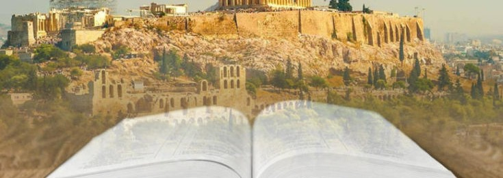 Αθήνα Παγκόσμια Πρωτεύουσα Βιβλίου