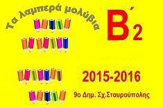 Τα λαμπερά μολύβια6
