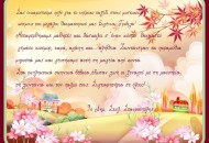 B2 2016-2017 Ευχαριστήριο-Τριβιζάς