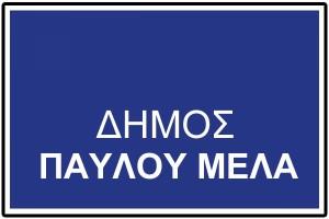 ΔΗΜΟΣ ΠΑΥΛΟΥ ΜΕΛΑ