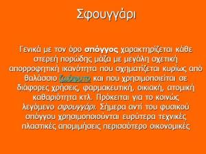 Διαφάνεια1