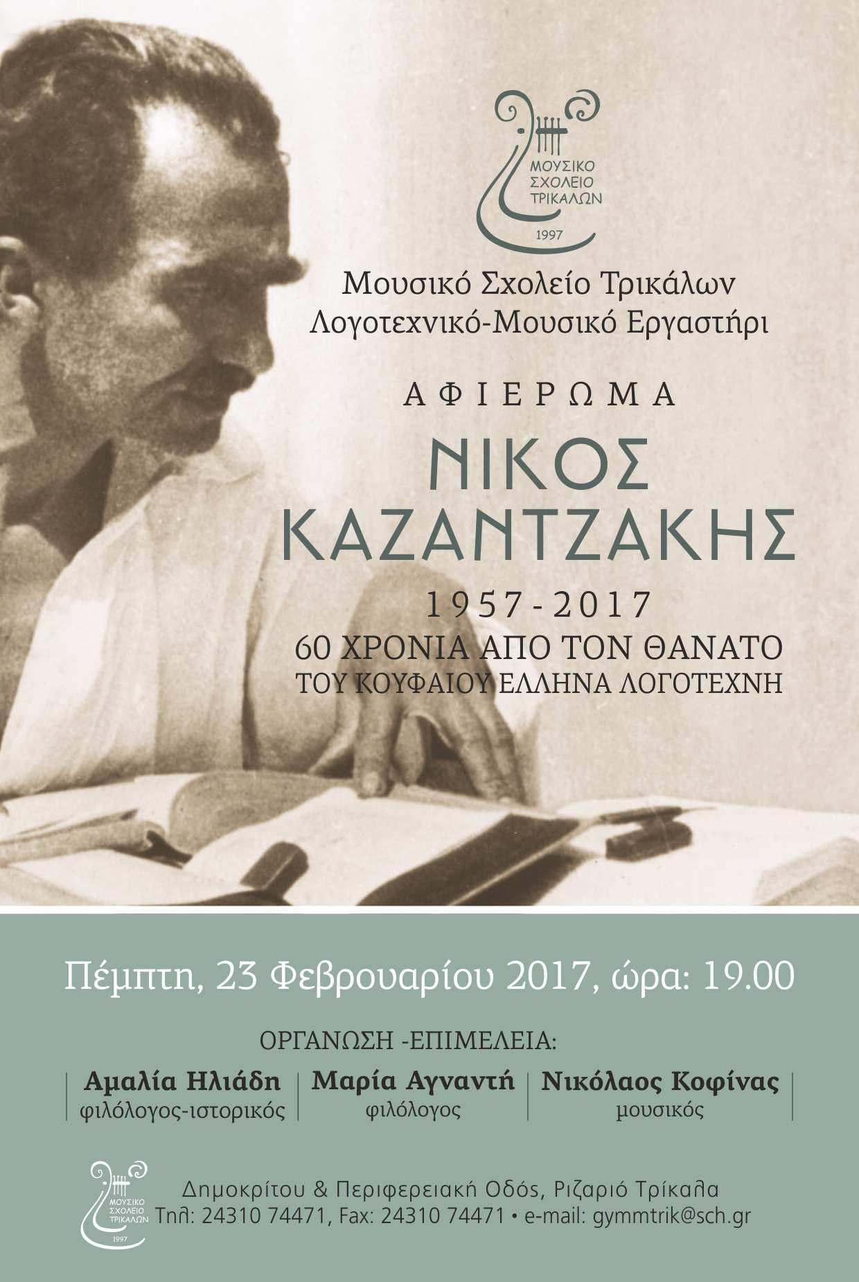 Αφίσα Εκδήλωσης-Αφιερώματος στο Ν. Καζαντζάκη