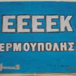 ΕΕΕΕΚ ΣΥΡΟΥ-ΕΡΜΟΥΠΟΛΗΣ