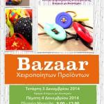 kdap_mea_bazaar_299093915