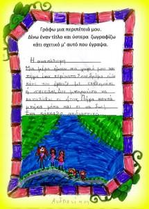 03 Οι περιπέτειές  μας Ανδρονίκη