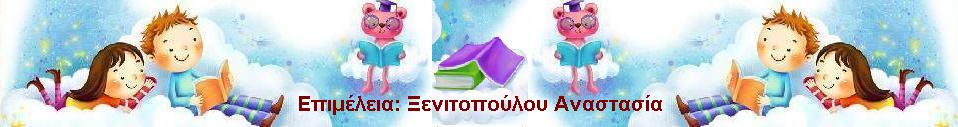 Αναστασία Ξενιτοπούλου