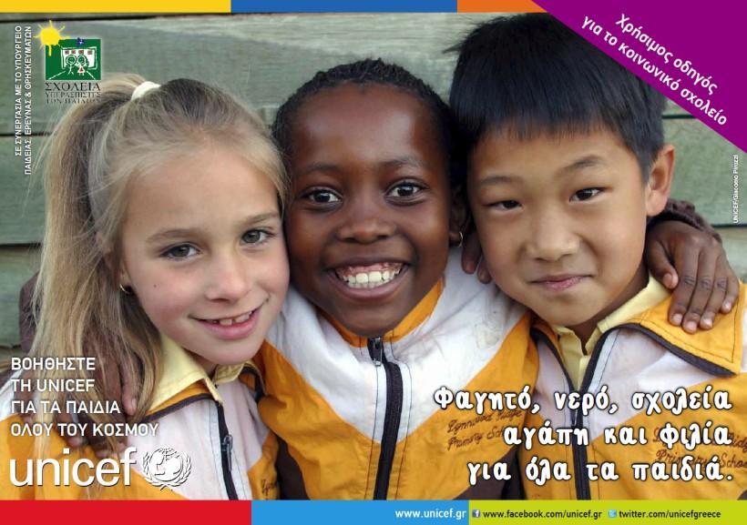 Σχολεία Υπερασπιστές των Παιδιών_Αποστολίδου Γεσθημανή