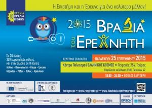 Αφίσα Βραδιά Ερευνητή 2015