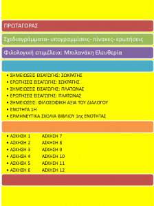 ΦΥΛΛΑΔΙΟ ΠΡΩΤΑΓΟΡΑ