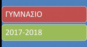 ΓΥΜΝΑΣΙΟ 2017-18
