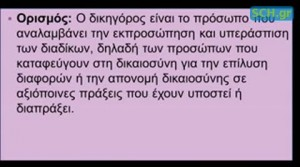 DIKHGOROS
