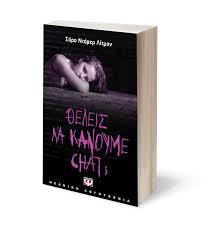 ueleis_na_kanoyme_chat