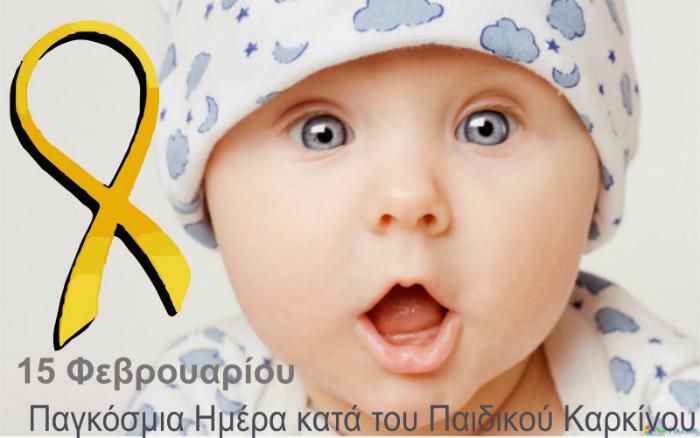 paidikos_karkinos