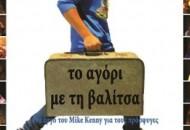 to_paidi_me_ti_balitsa