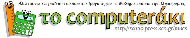 το computerάκι