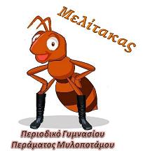 Μελίτακας