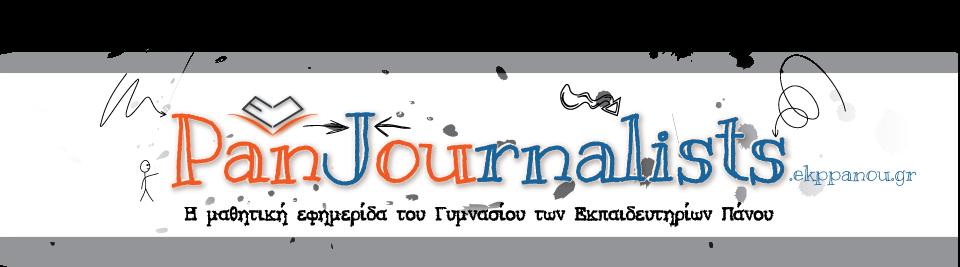PanJournalists – Μαθητική εφημερίδα
