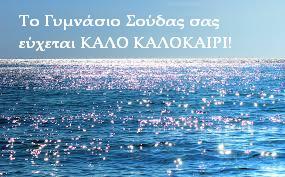 kalokairi10