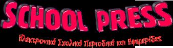 Σχολικά Νέα – Γυμνάσιο Κάτω Ποροϊων