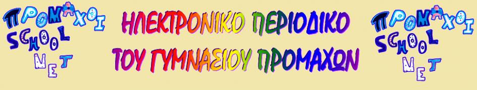 ΠΡΟΜΑΧΟΙ School Net