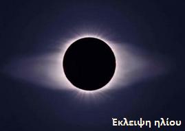 ekleipsi iliouNo2