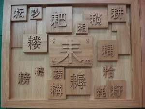 wooden blocks printing