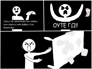 comic 2 greek