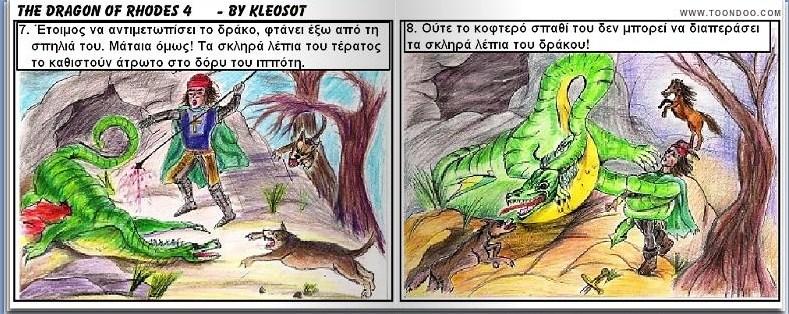 δρακος1