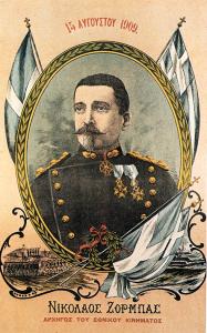Νικόλας Ζορμπάς