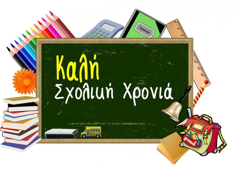 kalh-sxolikh-e1474619236900