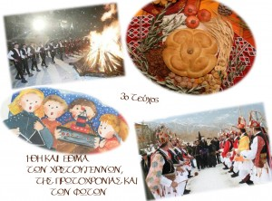 3ο Τεύχος - Ήθη και έθιμα Χριστουγέννων, Πρωτοχρονιάς και Θεοφανείων