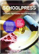 22ο τεύχος