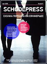 8ο τεύχος