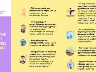 koronaios_twitter-web