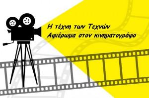 2ο Τεύχος Η τέχνη των Τεχνών-Αφιέρωμα στον κινηματογράφο