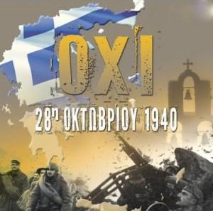 28-ΟΚΤΩΒΡΙΟΥ_bmp