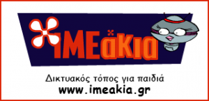 imeakia_1
