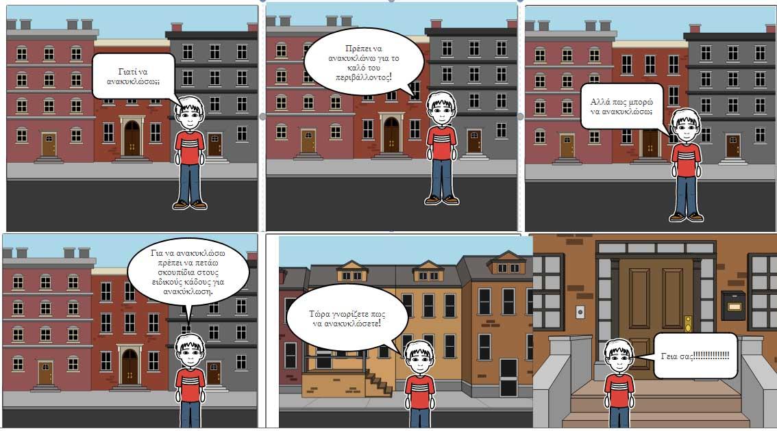 Κατασκευή comics για την Ανακύκλωση- Παπαναστασάτος Ζαχαρίας