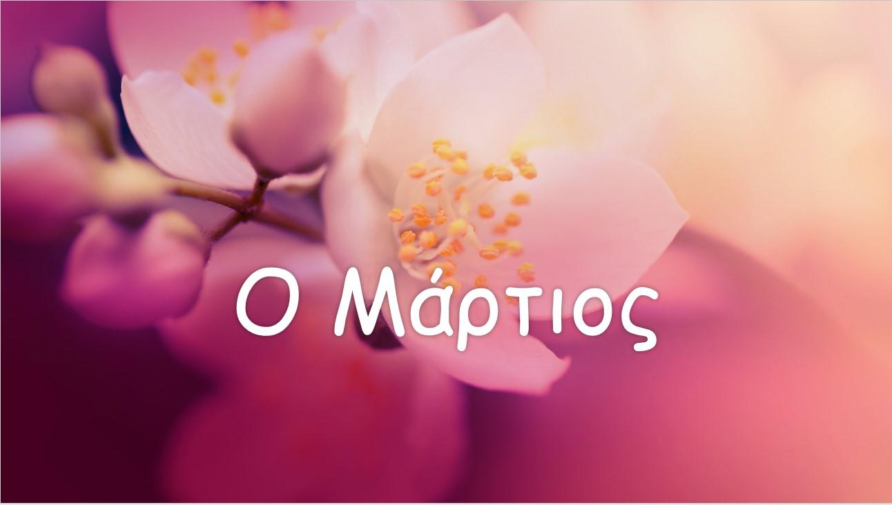 4.Μάρτιος