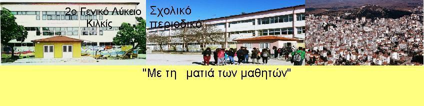 """""""Με τη ματιά των μαθητών"""" του 2ου Γενικού Λυκείου Κιλκίς"""