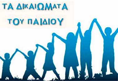 Τα δικαιώματα των παιδιών