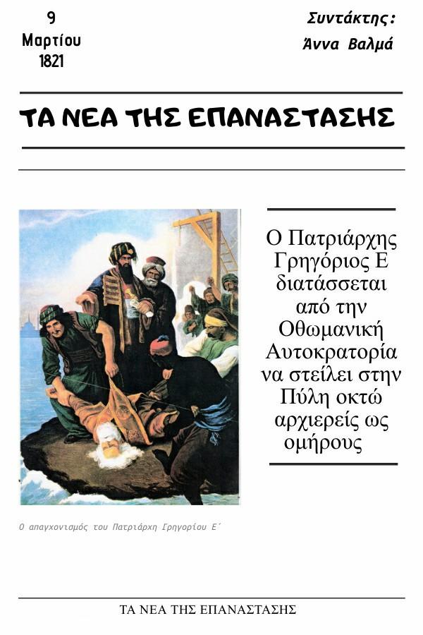 Τα Νέα της Επανάστασης - 9 Μαρτίου