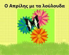 Απρίλιος