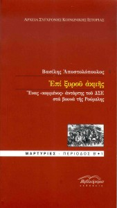 apostolopoulos1