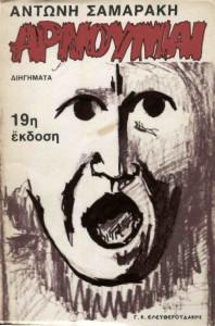 Antonis_Samarakis_-_Arnoymai_Page_001